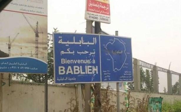 بلدة البابلية