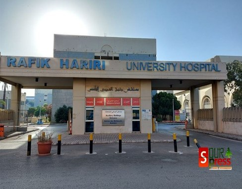 التقرير اليومي لمستشفى رفيق الجريري الجامعي