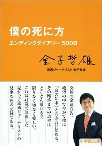 僕の死に方 エンディングダイアリー500日 金子哲雄