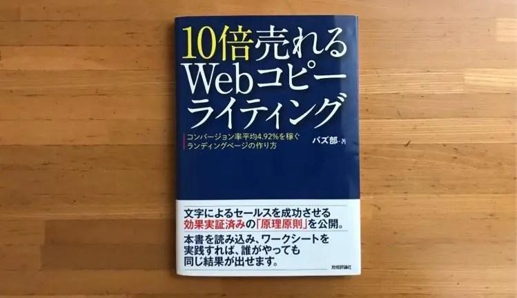 10倍売れるWebコピーライティングはブログ初心者でも理解できる