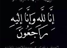 وزان: أحمد بوزرارة يلبي نداء ربه