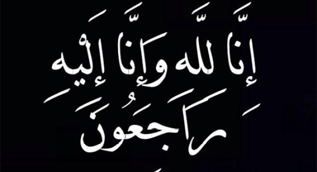 وزان: صهر محمد علمي في ذمة الله