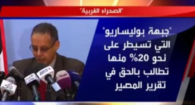 بالفيديو ..للمرة الثالثة..قناة سعودية تعيد بث تقرير يروج لأطروحة البوليساريو!