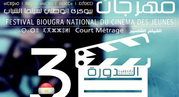مصر ضيفة شرف المهرجان الوطني لسينما الشباب ببيوكرى