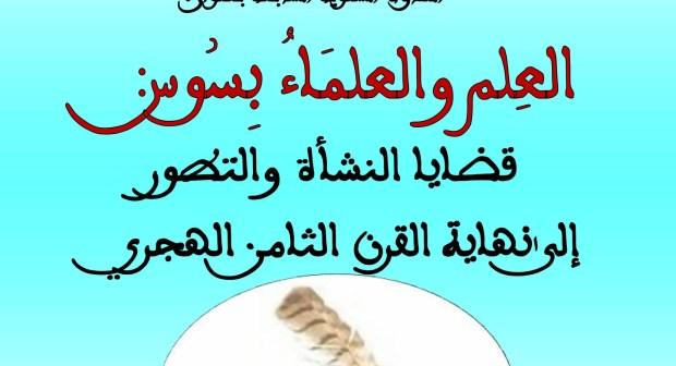 العلم والعلماء بسوس …موضوع ندوة للمجلس العلمي بإنزكان