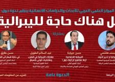 الليبرالية إلى أين؟ سبيلا وطارق وآخرون يجيبون في ندوة للمركز العلمي العربي