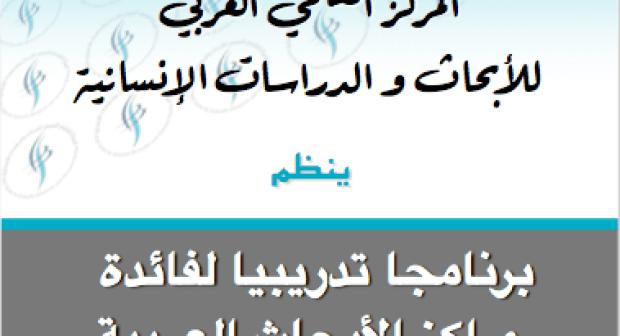 المركز العلمي العربي يطلق برنامجا تدريبيا لفائدة مراكز الأبحاث العربية