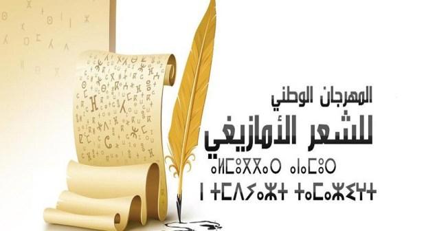 المهرجان الوطني الشعر الأمازيغي يطلق مسابقة جديدة تهم الشباب