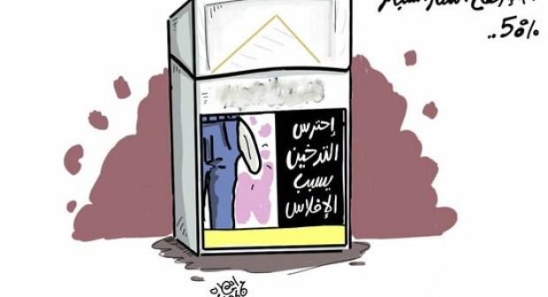 نقرة فايسبوكي- أم العيد: الدولة تستغل نظرة المجتمع لمستهلكي الدخان والخمور