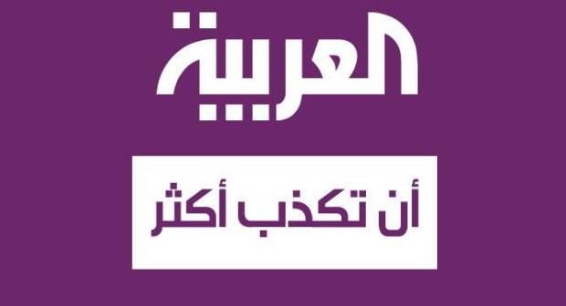 بقلم ذ الحسين بكار السباعي: قالت العرب عن قناة العربية