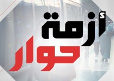 """الرعاية الصحية بالمغرب…موضوع برنامج """"أزمة حوار"""" على """"ميدي 1تيفي"""""""