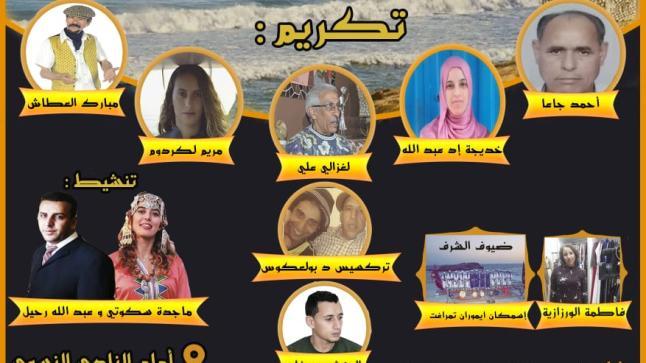 تمراغت : تحتفل برأس السنة الأمازيغية بحفل اسثثنائي
