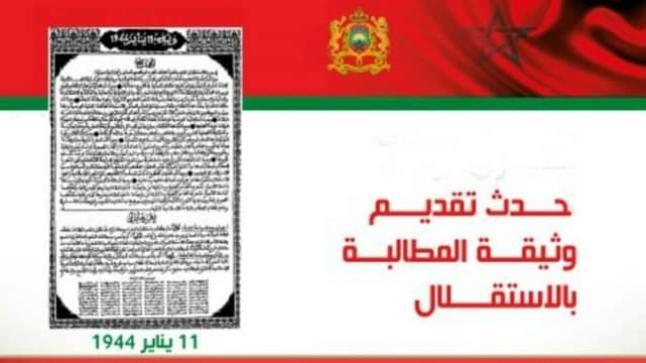فضاءات المقاومة وجيش التحرير بجهة سوس ماسة تنظم ندوة علمية افتراضية احتفالا بذكرى تقديم وثيقة المطالبة بالاستقلال