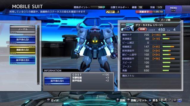 グフ・カスタムLv4能力(パージ時).jpg