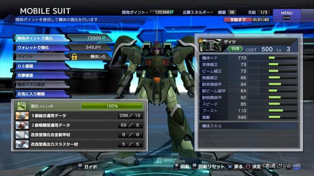 ゲイツLv4必要材料.jpg