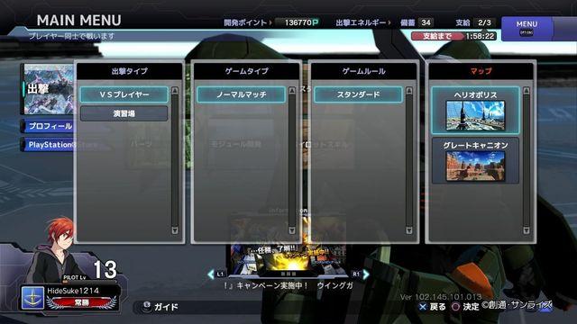 ラゴゥ設計図入手時の出撃画面.jpg