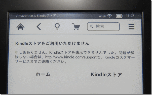 20141211_kindlestore_error