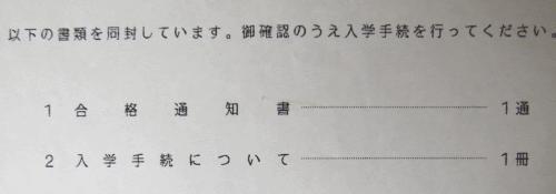 20150215_goukaku