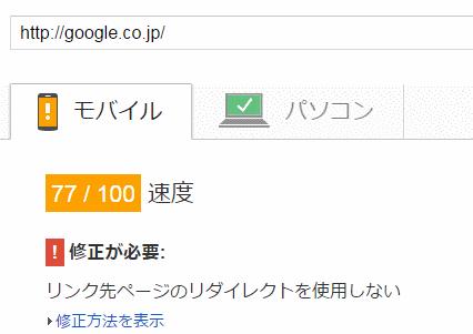 googleの速度