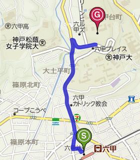 阪急六甲駅~神戸大学本館