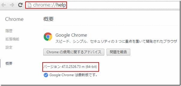 20151206_chrome3