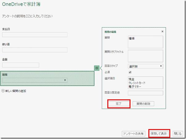 20151220_onedrivekakeibo5