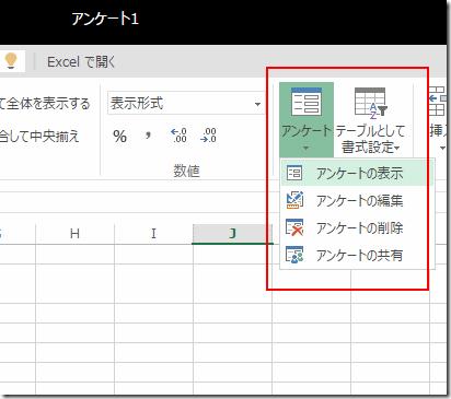 20151220_onedrivekakeibo8