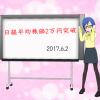 日経平均2万円突破とセミリタイア資金