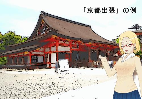 窓辺@京都出張