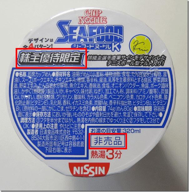 20170713_seafoodn1