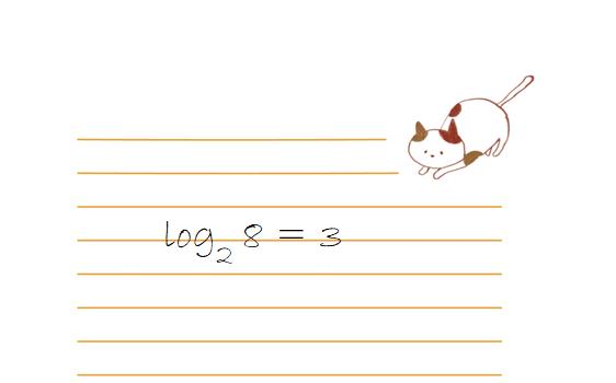 対数計算メモ