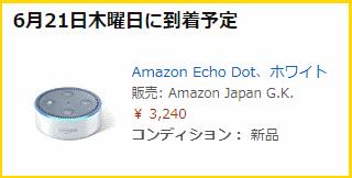 Amazon Echo Dot 注文