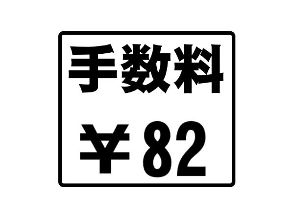 手数料82円