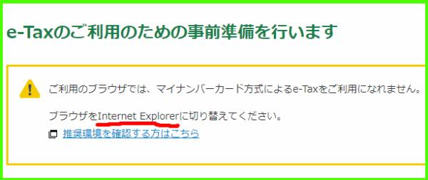 e-Tax エラー