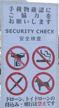 京都御所前の手荷物検査