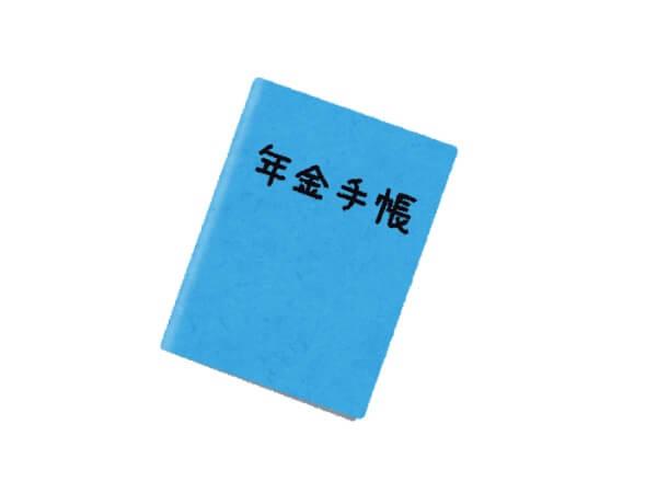 年金手帳(青)