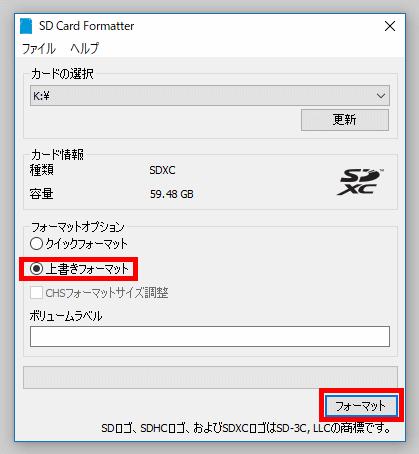 SDカードフォーマッター start