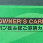 イオンオーナーズカードが有人レジでもセルフ化(2020.3.12~)
