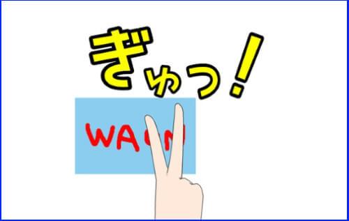WAONカードを指で押さえている図