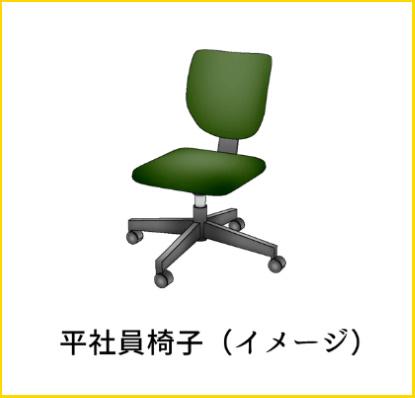 平社員椅子
