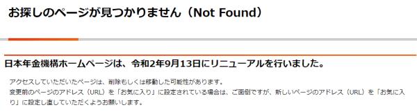 日本年金機構 Not Found
