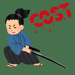 コストカット侍