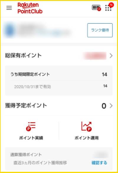 「楽天PointClub」アプリ