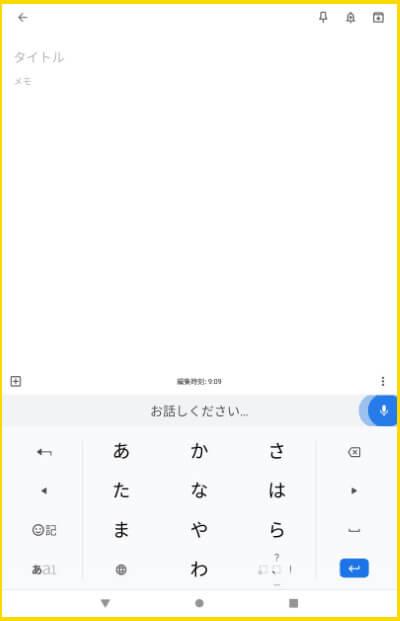 Google Keep #2