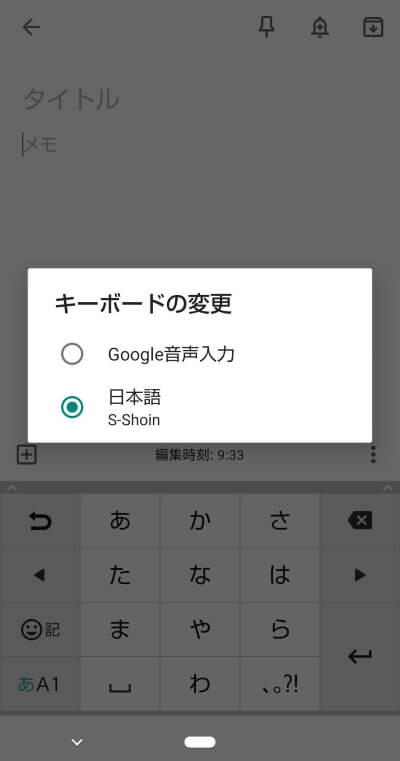 Google Keep #4