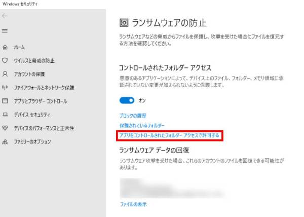 Windows 10 アプリの使用許可 #2