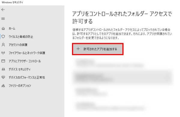 Windows 10 アプリの使用許可 #3
