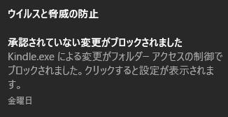 Windows 10 メッセージ