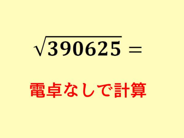 大きな数の平方根