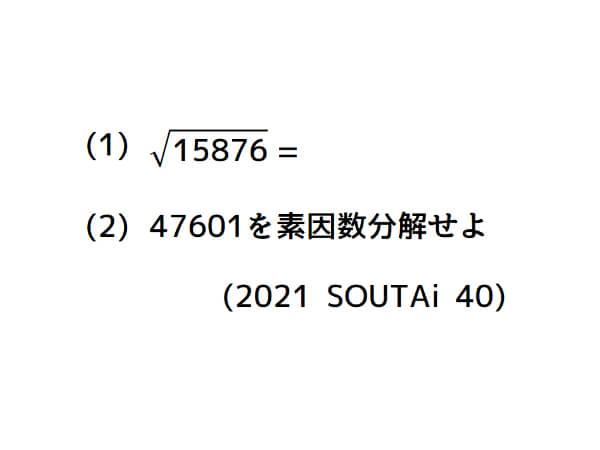 検定問題 #0001
